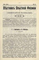 Содержание выпусков за 1908 г 40 семестр